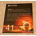 《台南》大大茶樓港式飲茶 (23).jpg
