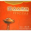 《台南》大大茶樓港式飲茶 (28).jpg