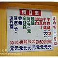 《台南》原野碳燒羊肉爐 (2).jpg
