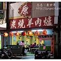 《台南》原野碳燒羊肉爐 (21).jpg
