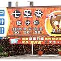 《台南》關子嶺七里香甕仔雞 (2).jpg