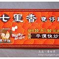 《台南》關子嶺七里香甕仔雞 (18).jpg
