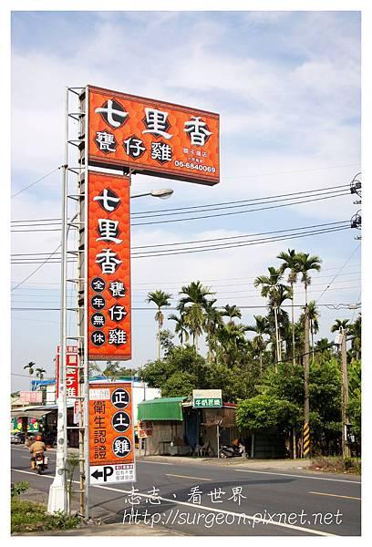 《台南》關子嶺七里香甕仔雞 (24).jpg