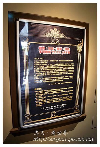 《高雄》 駁二藝術特區‧奇幻不思議日本3D幻視藝術畫展 (14).jpg