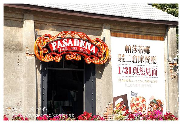 《高雄》帕莎蒂娜駁二倉庫餐廳 (1).jpg