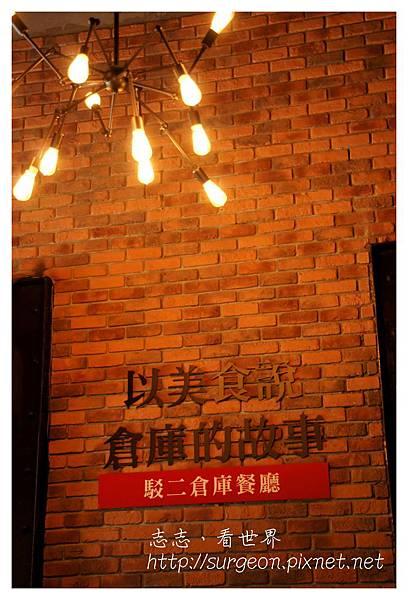 《高雄》帕莎蒂娜駁二倉庫餐廳 (18).jpg