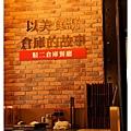 《高雄》帕莎蒂娜駁二倉庫餐廳 (19).jpg