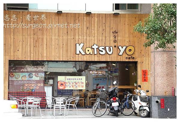 《台南》咖自由手工貝果專賣店 Katsu yo Cafe (1).jpg