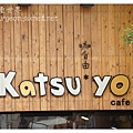 《台南》咖自由手工貝果專賣店 Katsu yo Cafe (2).jpg