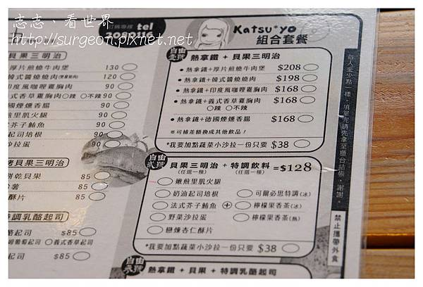 《台南》咖自由手工貝果專賣店 Katsu yo Cafe (3).jpg