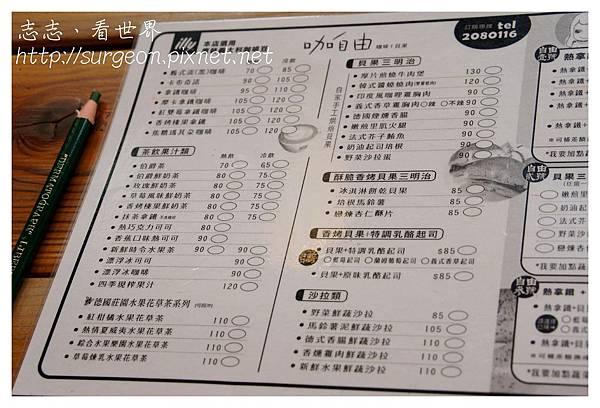 《台南》咖自由手工貝果專賣店 Katsu yo Cafe (4).jpg