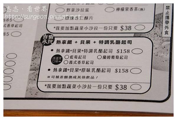 《台南》咖自由手工貝果專賣店 Katsu yo Cafe (5).jpg
