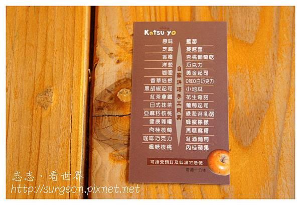 《台南》咖自由手工貝果專賣店 Katsu yo Cafe (7).jpg