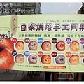《台南》咖自由手工貝果專賣店 Katsu yo Cafe (9).jpg
