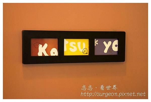 《台南》咖自由手工貝果專賣店 Katsu yo Cafe (32).jpg