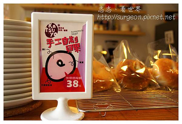 《台南》咖自由手工貝果專賣店 Katsu yo Cafe (34).jpg