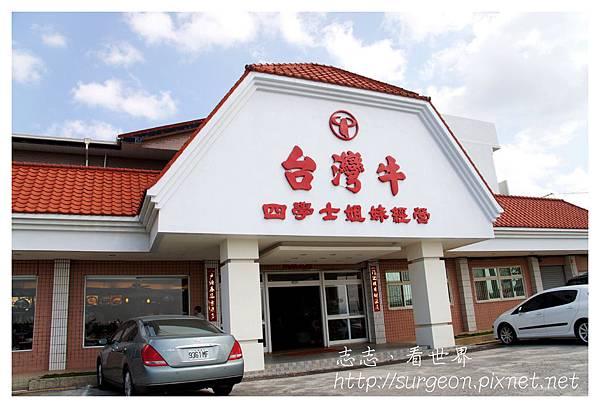 《屏東》台灣牛牛肉麵 Taiwan new (1)