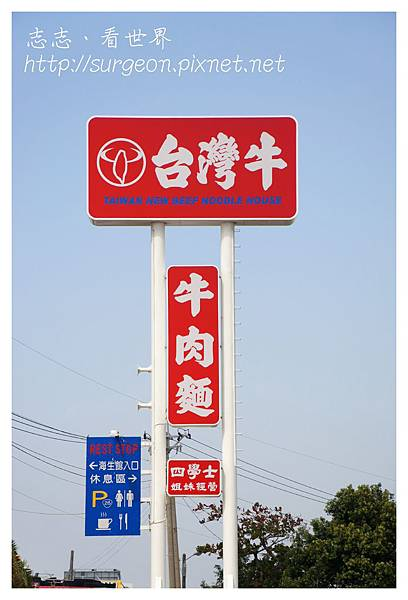 《屏東》台灣牛牛肉麵 Taiwan new (2)