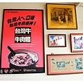 《屏東》台灣牛牛肉麵 Taiwan new (12)
