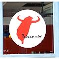 《屏東》台灣牛牛肉麵 Taiwan new (16)