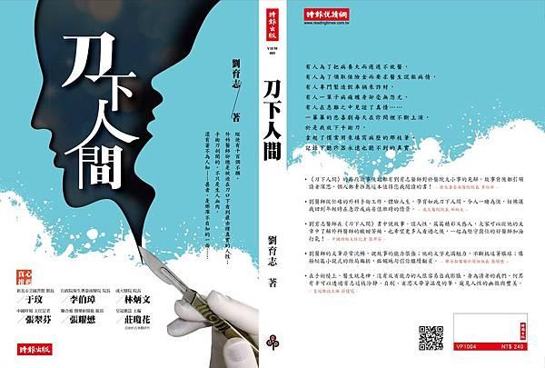 《刀下人間》封面-01