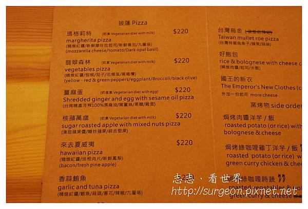 《台南》Spot-Life手作柴窯料理披薩 (2)