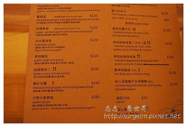 《台南》Spot-Life手作柴窯料理披薩 (3)