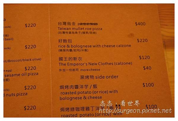 《台南》Spot-Life手作柴窯料理披薩 (4)