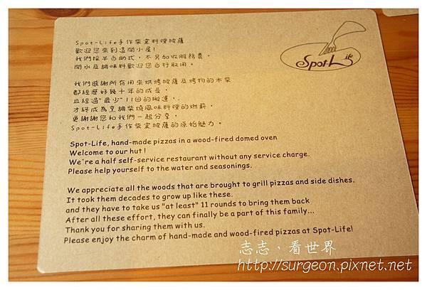 《台南》Spot-Life手作柴窯料理披薩 (10)