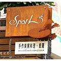 《台南》Spot-Life手作柴窯料理披薩 (14)
