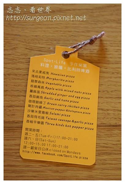 《台南》Spot-Life手作柴窯料理披薩 (41)