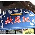 《台南》台灣電影文化城 (11)