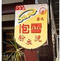 《台南》台灣電影文化城 (12)