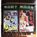 《台南》台灣電影文化城 (13)