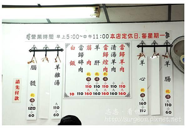《台南》包成羊肉 (10)