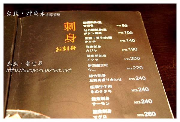 《台北》艸魚禾創意酒房‧日式料理 (1)