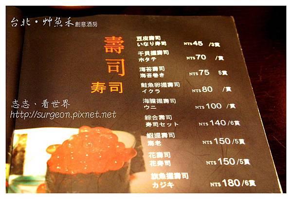 《台北》艸魚禾創意酒房‧日式料理 (2)