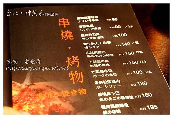 《台北》艸魚禾創意酒房‧日式料理 (3)