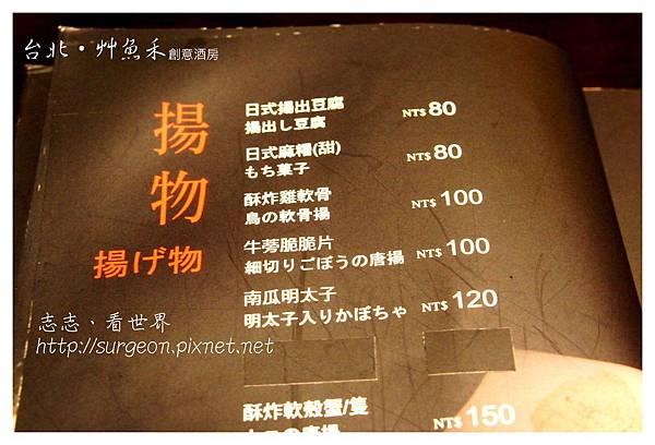 《台北》艸魚禾創意酒房‧日式料理 (4)