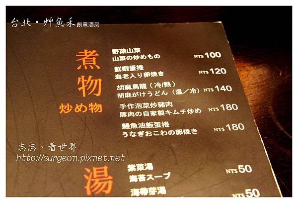 《台北》艸魚禾創意酒房‧日式料理 (5)
