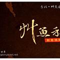 《台北》艸魚禾創意酒房‧日式料理 (8)