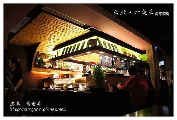 《台北》艸魚禾創意酒房‧日式料理 (9)