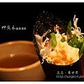《台北》艸魚禾創意酒房‧日式料理 (10)