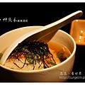 《台北》艸魚禾創意酒房‧日式料理 (12)