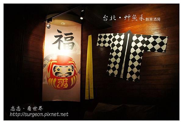 《台北》艸魚禾創意酒房‧日式料理 (13)