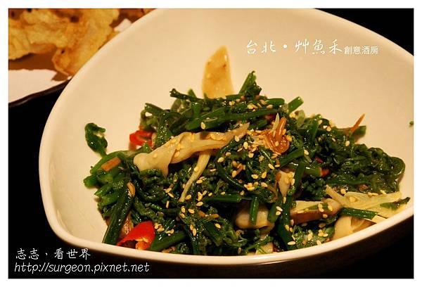 《台北》艸魚禾創意酒房‧日式料理 (17)