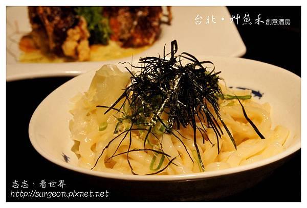 《台北》艸魚禾創意酒房‧日式料理 (19)