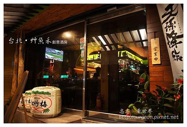 《台北》艸魚禾創意酒房‧日式料理 (23)