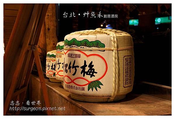 《台北》艸魚禾創意酒房‧日式料理 (24)