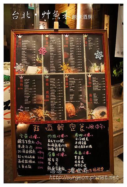 《台北》艸魚禾創意酒房‧日式料理 (25)